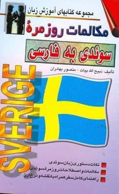 مكالمات روزمره سوئدي به فارسي (بيات) اشراقي