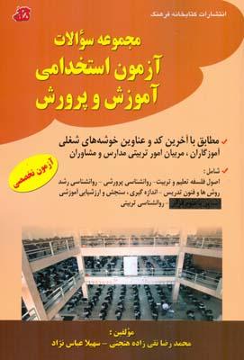 مجموعه سوالات آزمون استخدامي آموزش و پرورش (عباس نژاد) كتابخانه فرهنگ