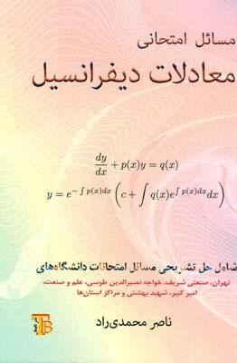 مسائل امتحاني معادلات ديفرانسيل (محمدي راد) تايماز