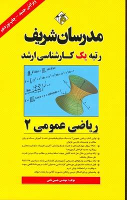 رياضي عمومي 2 (نامي) مدرسان شريف