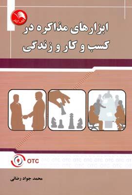 ابزارهاي مذاكره در كسب و كار و زندگي (رضائي) ادبستان