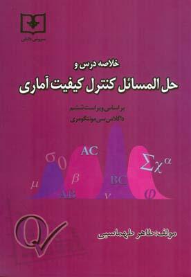 خلاصه و درس حل المسائل كنترل كيفيت آماري مونتگومري (طهماسبي) سروش دانش