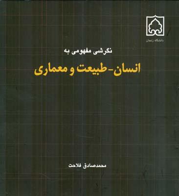 نگرشي مفهومي به انسان-طبيعت و معماري (فلاحت) دانشگاه زنجان