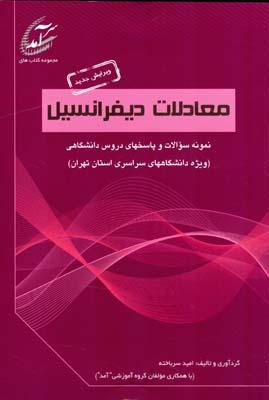 معادلات ديفرانسيل (ويژه دانشگاههاي سراسري استان تهران) (سرباخته) آمد