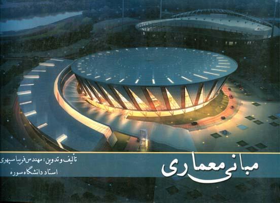 مباني معماري (سپهري) سروش دانش