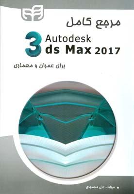 مرجع كامل autodesk 3ds max 2017 براي عمران و معماري (محمودي) كيان رايانه