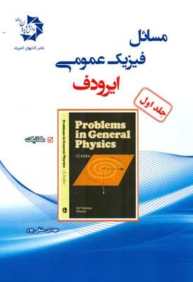 مسائل فيزيك عمومي ايرودف جلد 1 (متقي پور) دانش پژوهان