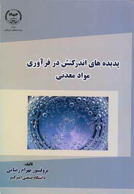 پديده هاي اندركنش در فرآوري مواد معدني (رضايي) اميركبير