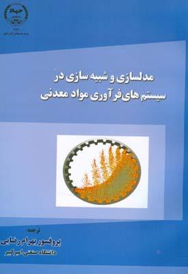 مدلسازي و شبيه سازي در سيستم هاي فرآوري مواد معدني (رضايي) اميركبير