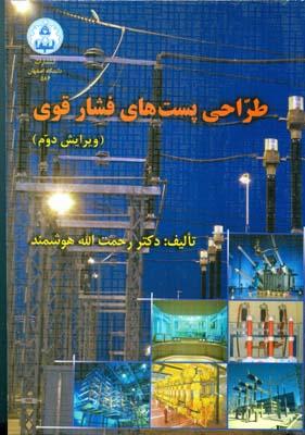 طراحي پست هاي فشار قوي (هوشمند) دانشگاه اصفهان