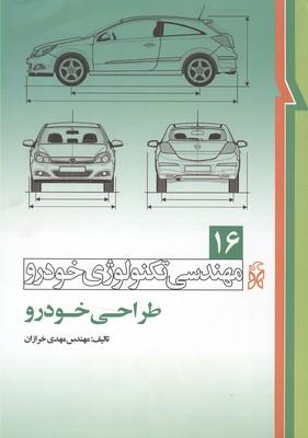 مهندسي تكنولوژي خودرو  16 طراحي خودرو (خرازان) نما