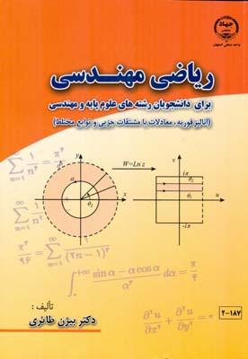 رياضي مهندسي (طائري) جهاد دانشگاهي اصفهان