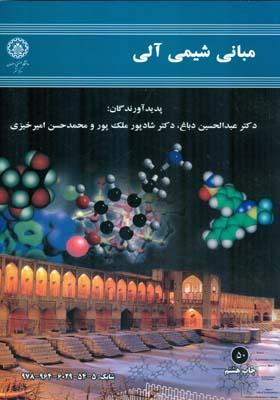 مباني شيمي آلي (دباغ) مركز نشر اصفهان