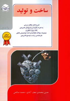 كنكور كارشناسي ارشد ساخت و توليد جلد 2 (محمدي نجف آبادي) راهيان ارشد