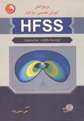 مرجع كامل آموزش تخصصي نرم افزار hfss (مخابرات-ميدان و موج) (مصلي نژاد) اتحاد