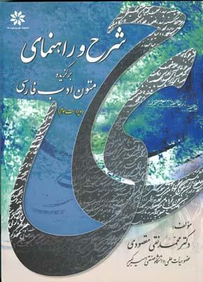 شرح و راهنماي برگزيده متون ادب فارسي (مقصودي) پرهام
