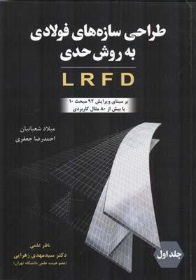 طراحي سازه هاي فولادي به روش حدي lrfd جلد 1 (شعبانيان) فدك