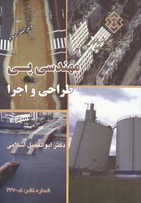 مهندسي پي طراحي و اجرا (اسلامي) مركز تحقيقات راه، مسكن و شهرسازي
