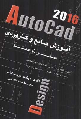 آموزش جامع و كاربردي autocad 2016 از صفر تا صد (لطفي) علميران