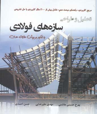 تحليل و طراحي سازه هاي فولادي (حسيني هاشمي) دانش اترك