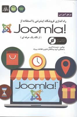 راه اندازي فروشگاه اينترنتي با استفاده از joomla (قنبري) ناقوس
