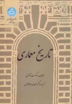 تاريخ معماري شوازي (ابوالقاسمي) دانشگاه تهران