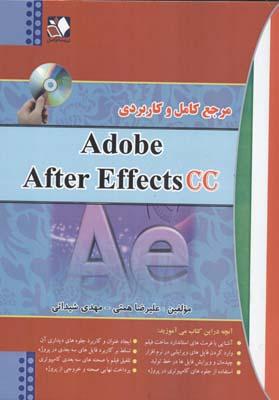 مرجع كامل و كاربردي adobe after effects cc (همتي) انديشه فاضل