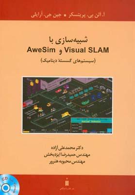 شبيه سازي با awesim و visual slam پريتسكر (آزاده) كتاب دانشگاهي