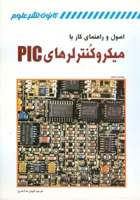 اصول و راهنماي كار با ميكروكنترلهاي PIC (حداد شرق) كانون نشر علوم