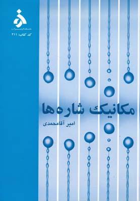 مكانيك شاره ها (آقا محمدي) دانشگاه الزهرا