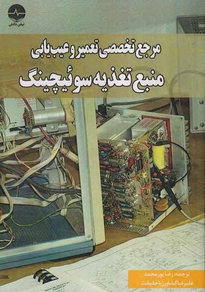 مرجع تخصصي تعمير و عيب يابي منبع تغذيه سوئيچينگ يانگ (پورمحمد) نبض دانش