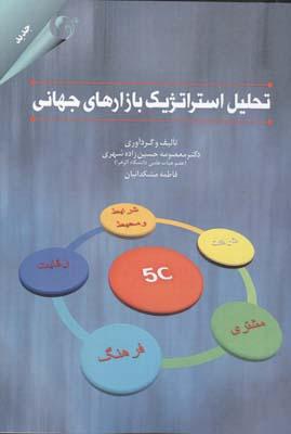 تحليل استراتژيك بازارهاي جهاني (حسين زاده شهري) مهربان نشر