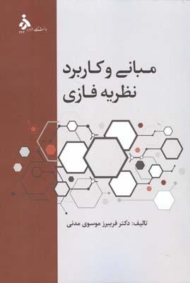 مباني و كاربرد نظريه فازي (موسوي مدني) دانشگاه الزهرا