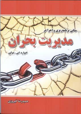 مباني برنامه ريزي و اجرا در مديريت بحران دولين (فيروزي) فدك