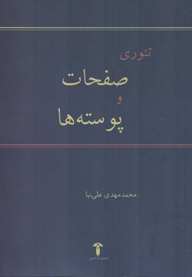 تئوري صفحات و پوسته ها (علي نيا) آشيان