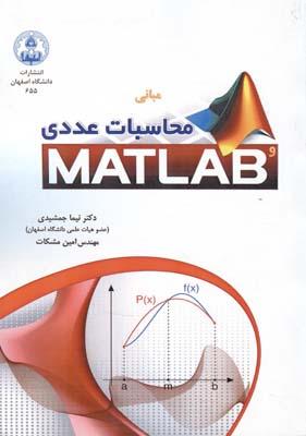 مباني محاسبات عددي matlab (جمشيدي) دانشگاه اصفهان