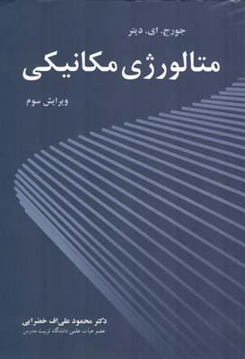 متالورژي مكانيكي ديتر (علي اف خضرايي) نوپردازان