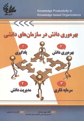 بهره وري دانش در سازمان هاي دانشي (رمضان) آتي نگر