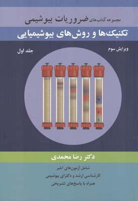 مجموعه كتاب هاي ضروريات بيوشيمي جلد 1 (محمدي) آييژ