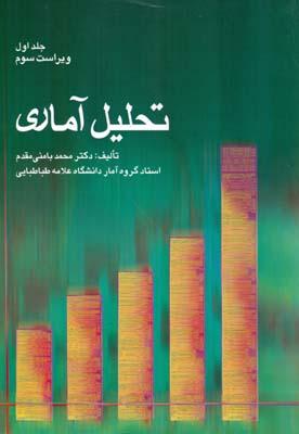 تحليل آماري جلد 1 (بامني مقدم) شرح
