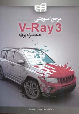 مرجع آموزشي v-ray 3 به همراه پروژه (عابدي) كيان رايانه
