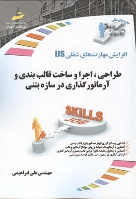 طراحي،اجرا و ساخت قالب بندي و آرماتورگذاري در سازه بتني (ابراهيمي) ديباگران