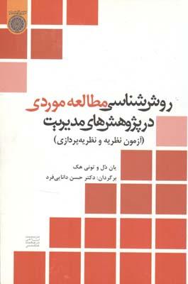 روش شناسي مطالعه موردي در پژوهش هاي مديريت دل (دانايي فرد) امام صادق
