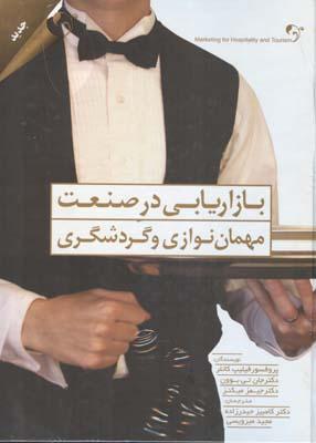 بازاريابي در صنعت مهمان نوازي و گردشگري كاتلر (حيدرزاده) مهربان نشر