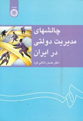 چالشهاي مديريت دولتي در ايران (دانائي فرد) سمت