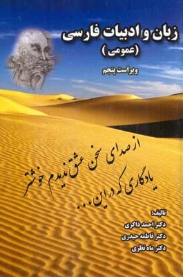 زبان و ادبيات فارسي عمومي (ذاكري) سرافراز