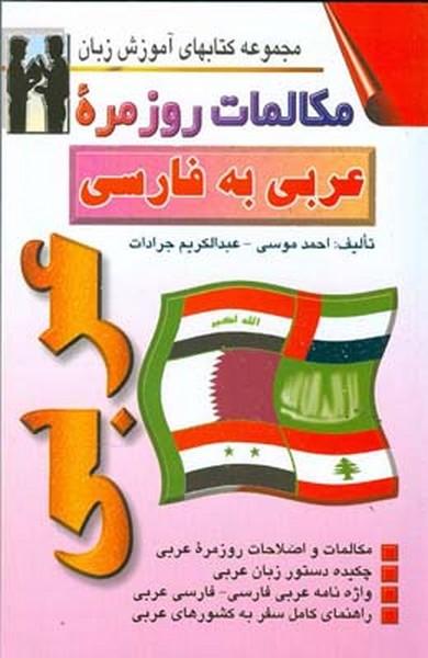مكالمات روزمره عربي به فارسي (موسي) اشراقي