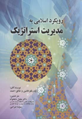 رويكرد اسلامي به مديريت استراتژيك فانتين (دلخواه) صفار