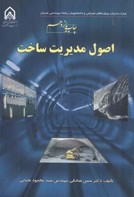 اصول مديريت ساخت (صادقي ) دانشگاه امام حسين