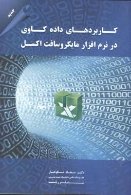 كاربردهاي داده كاوي در نرم افزار مايكروسافت اكسل (شكوهيار) مهربان نشر